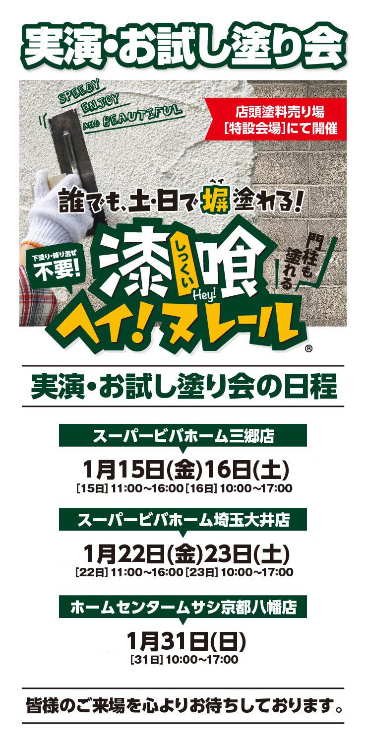 20151222ニュース01