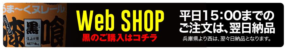 webshop-01